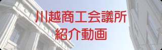 小江戸テレビショッピング