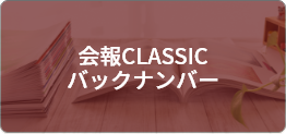 会報CLASSICバックナンバー