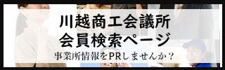 川越商工会議所会員検索ページ