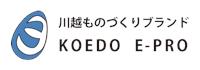 川越ものづくりブランド KOEDO E-PRO