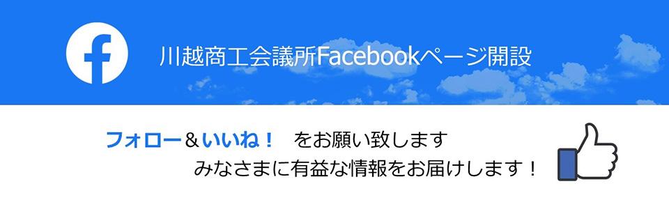 川越商工会議所Facebookページ開設