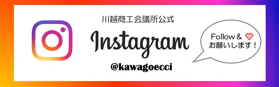川越商工会議所公式Instagram開設