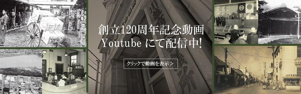 川越商工会議所 創立120周年記念動画