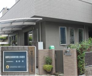 島野社会保険労務士事務所