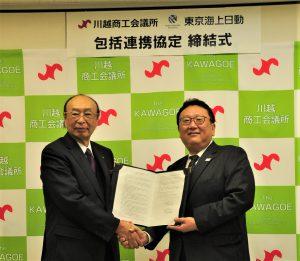 11月26日に開催された締結式。立原会頭(左)と大門支店長