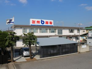 武州産業 株式会社