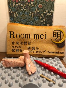 Room mei 明